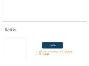 html5意见反馈表单提交页面模板