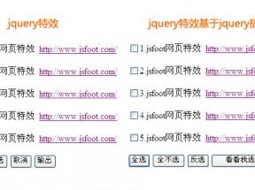 jquery checkbox复选框 全选 反选 取消 选中输出