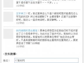 js发布微博信息列表更新特效