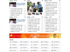 蓝色政府警务资讯网站静态模板下载