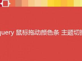 jquery ui插件实现页面主题自由切换
