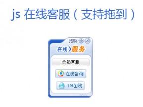 js悬浮QQ在线客服代码(支持拖动)