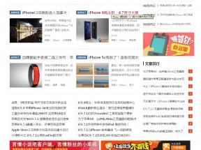 红色的行业新闻资讯网站模板html源码