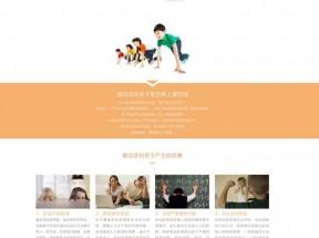 扁平风格的教育培训多动症专题页面PSD模板