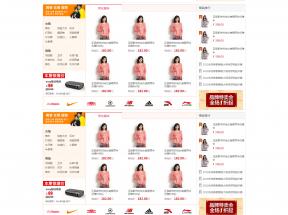 橙色的时尚服装购物商城模板html源码