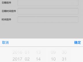 mobiscroll手机网页选择日期时间插件