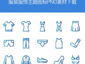 创意的服装服饰图标设计素材
