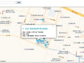 js高德地图api锁定地区查询代码