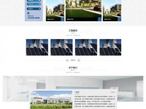 建筑材料企业网站静态模板