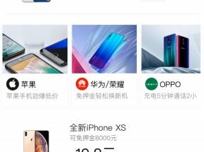 手机租赁app专区列表页面模板