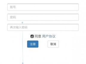 简单的html5适用于手机注册页面模板