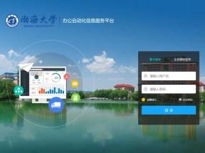办公自动化平台系统登录模板