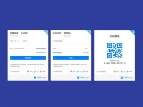 蓝色的社交软件登录页面模板