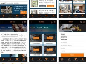装修装饰工程企业网站手机模板