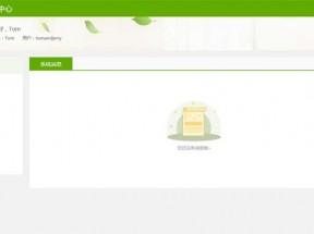 绿色实用的用户管理中心页面模板
