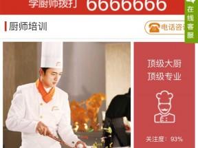 厨师培训学校手机微信页面模板