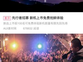新闻资讯发现手机页面html模板