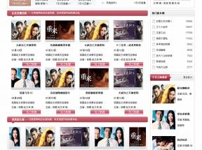 红色的电影售票平台网站模板html源码