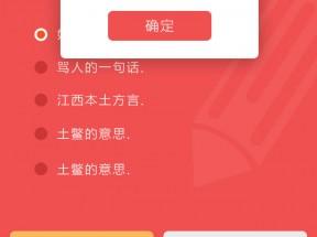 wap手机版问卷调查页面模板下载