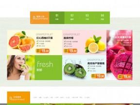 绿色宽屏的网上蔬菜水果商城html购物模板