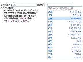 jquery text点击文本框预定机票火车票城市选择