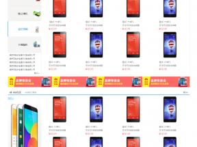 蓝色的B2C在线手机商城整站模板html源码