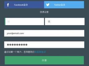 扁平网站邮箱注册表单提交代码
