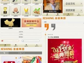 金色的房地产公司手机wap网站模板下载