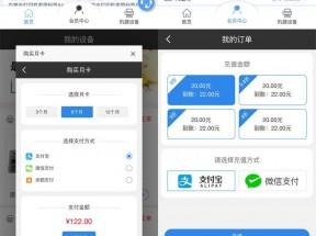 手机共享打印机app页面模板