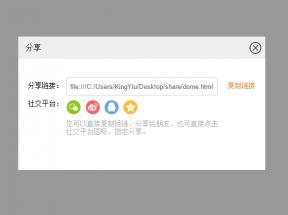 jQuery点按钮一键分享代码_网页分享代码