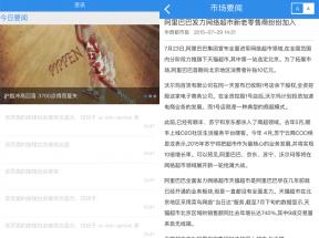 蓝色简单的新闻资讯页面手机模板