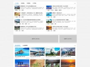 seo建站技术博客网站模板