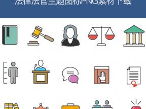 卡通的法院法律主题图标素材