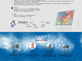 html5 fullpage全屏滚动响应式个人简历模板