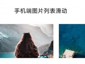 H5手机端图片列表滑动展示特效