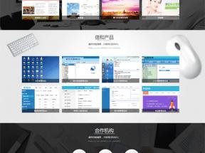 实用的网络外包公司官网模板html源码