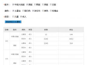 jQuery仿淘宝商品发布动态生成SKU表格实例代码