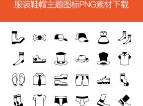 手绘的服装鞋帽图标大全素材