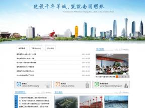 蓝色实用的城市建筑工程公司网站模板
