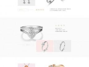 品牌钻石系列介绍网站html模板