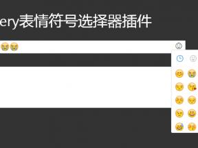 html5 input文本框插入qq表情代码