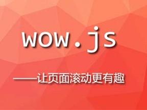 wow.js网页滚动图片元素动画效果
