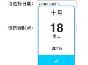 html5适用于手机日期和时间选择器插件