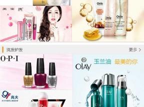 手机化妆品wap商城模板下载