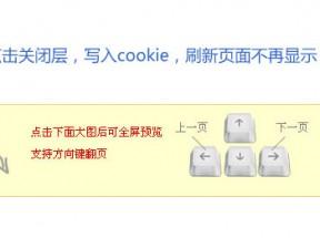 原生js cookie代码点击关闭提示框写入cookie刷新页面只显示一次div提示框