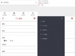 手机商城个人中心页面模板html源码