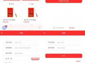 红色的香烟网购手机商城wap模板源码
