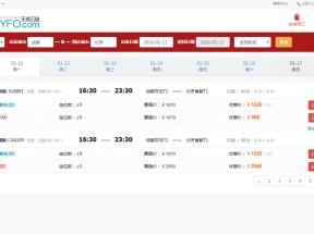 红色的机票预订系统网站模板源码下载