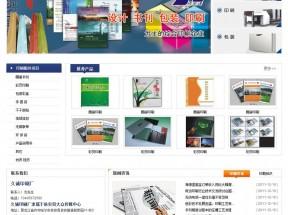 蓝色的画册印刷行业网站div+css网页模板下载