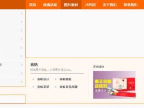 jquery hover属性仿改图网橙色的侧边商品分类二级导航菜单样式